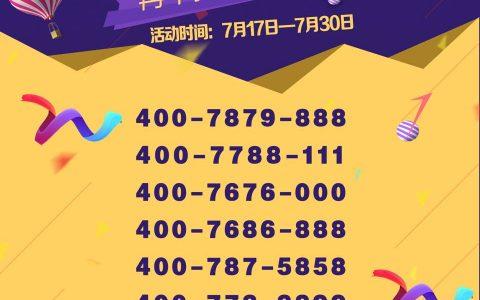 2019年7月19日:今日400电话推荐