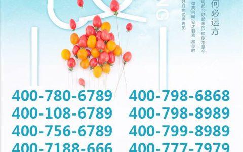 2019年7月15日:今日400电话推荐