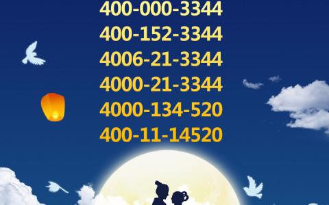 2019年8月6日:今日400电话推荐