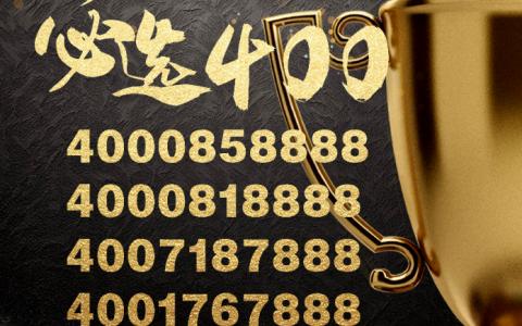2019年8月2日:今日400电话推荐