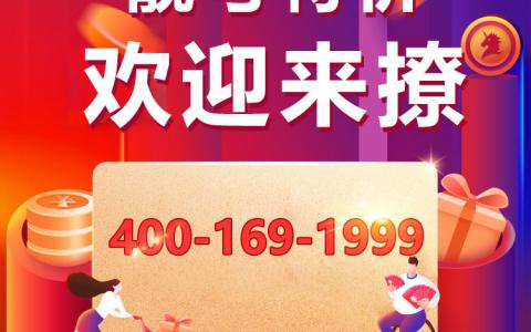 2019年7月30日:今日400电话推荐