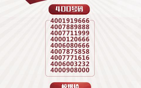2019年7月27日:今日400电话推荐