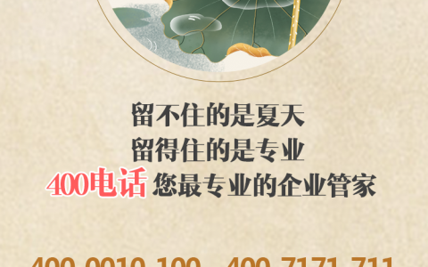 2019年8月23日:今日400电话推荐