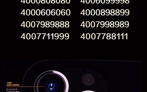2019年9月12日:今日400电话推荐