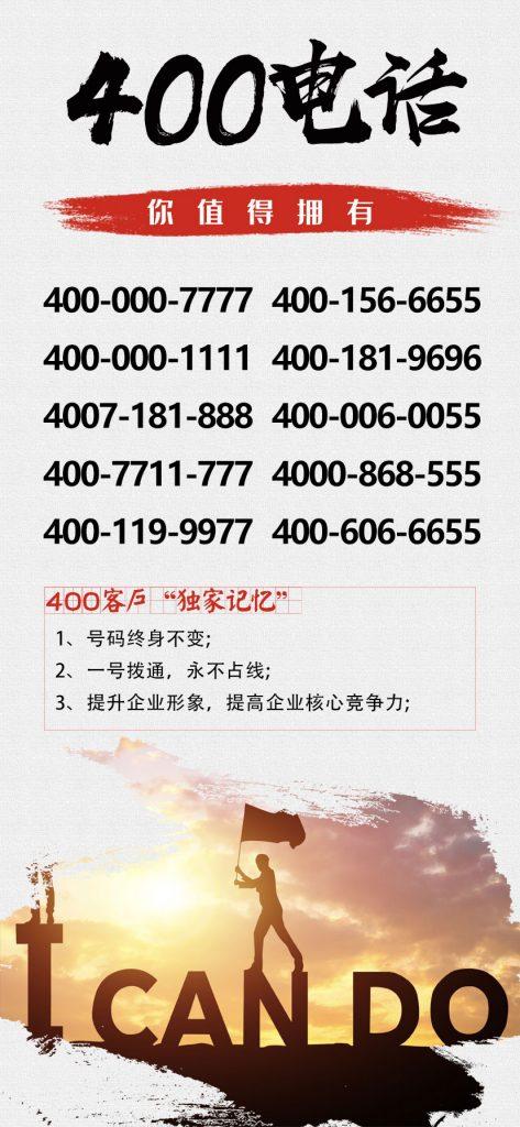 """019年9月17日:今日400电话推荐"""""""