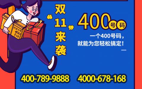 2019年10月26日:今日400电话推荐