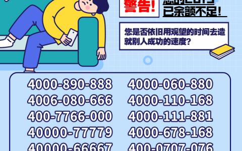 2019年10月30日:今日400电话推荐