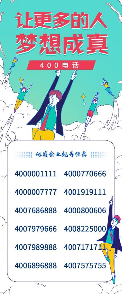 """019年10月10日:今日400电话推荐"""""""