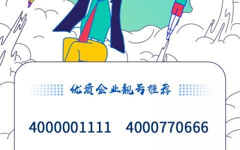 2019年10月10日:今日400电话推荐