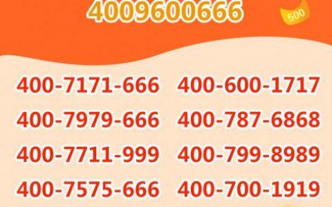 2019年10月14日:今日400电话推荐