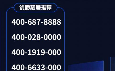 2019年11月20日:今日400电话推荐