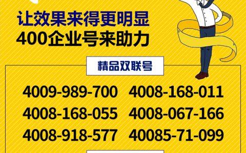 2019年11月27日:今日400电话推荐
