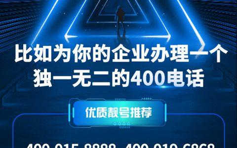 2019年11月22日:今日400电话推荐