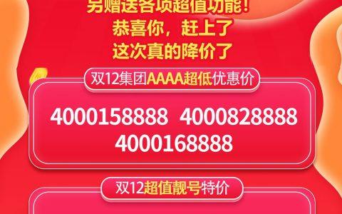 2019年12月12日:今日400电话推荐