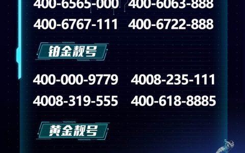 2019年12月24日:今日400电话推荐
