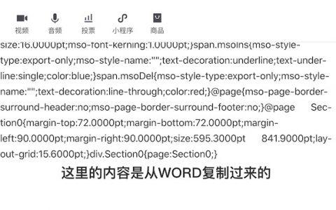 WORD里面的图片和文字如何快速发布到微信公众号