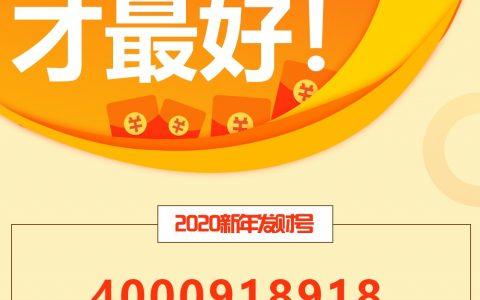 2019年12月5日:今日400电话推荐