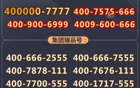 2020年3月26日:今日400电话推荐