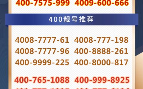 2020年4月22日:今日400电话推荐