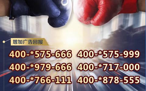 2020年4月24日:今日400电话推荐