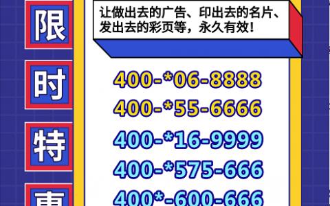 2020年5月19日:今日400电话推荐