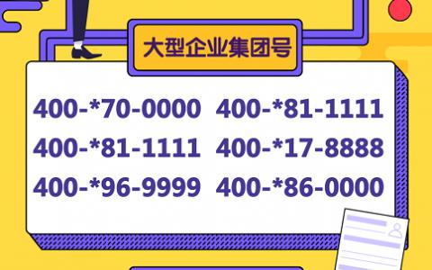 2020年5月18日:今日400电话推荐