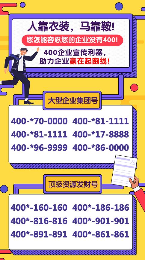"""020年5月18日:今日400电话推荐"""""""