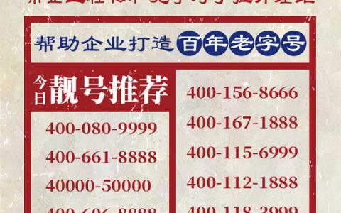 2020年6月29日:今日400电话推荐