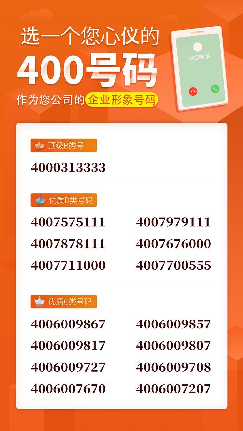 """020年6月30日:今日400电话推荐"""""""