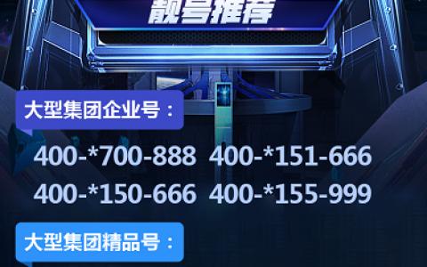 2020年6月12日:今日400电话推荐