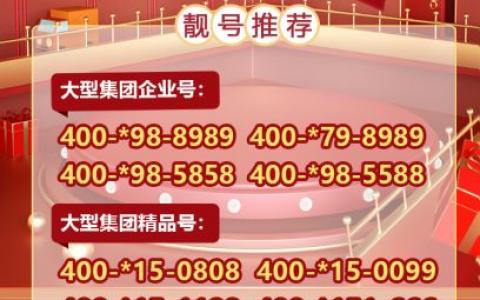 2020年6月16日:今日400电话推荐