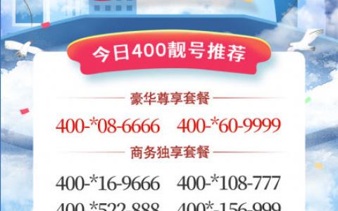 2020年6月4日:今日400电话推荐