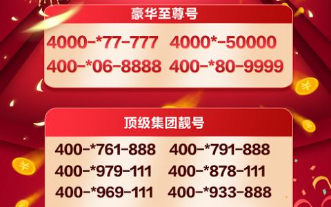 2020年6月18日:今日400电话推荐