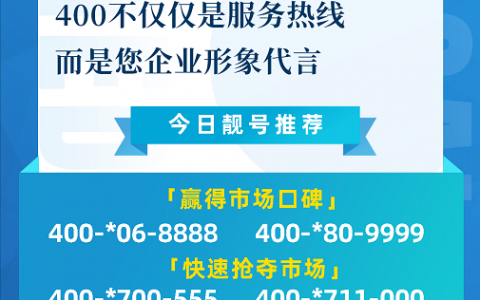 2020年6月23日:今日400电话推荐