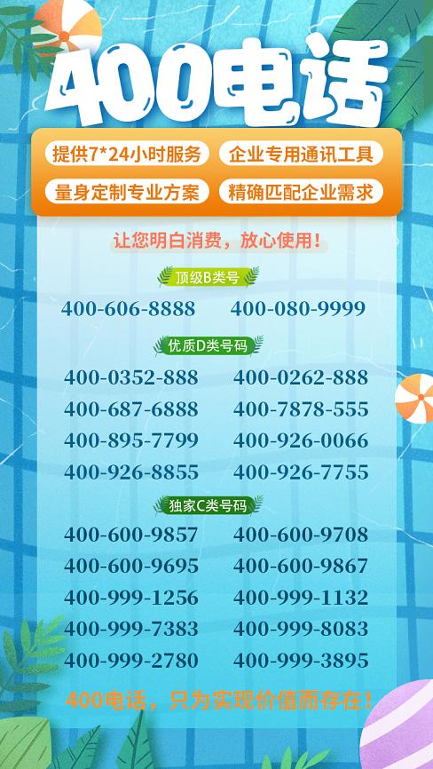 """020年7月3日:今日400电话推荐"""""""