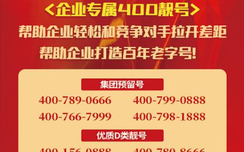 2020年7月29日:今日400电话推荐