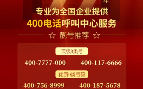 2020年7月1日:今日400电话推荐
