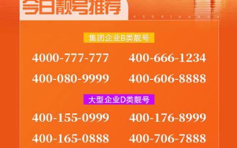 2020年7月13日:今日400电话推荐