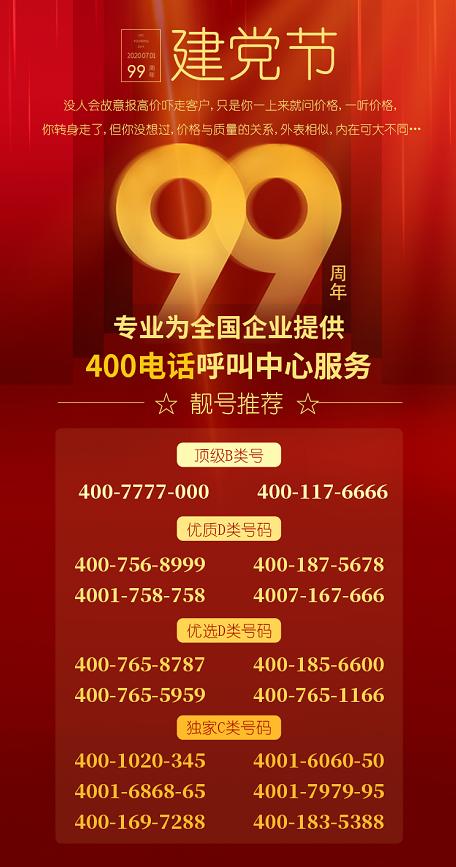 """020年7月1日:今日400电话推荐"""""""