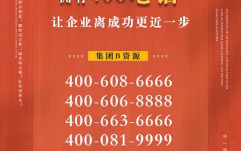 2020年8月7日:今日400电话推荐