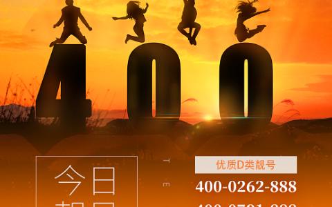 2020年8月3日:今日400电话推荐