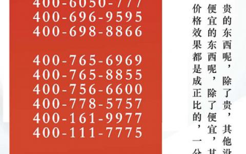 2020年8月13日:今日400电话推荐
