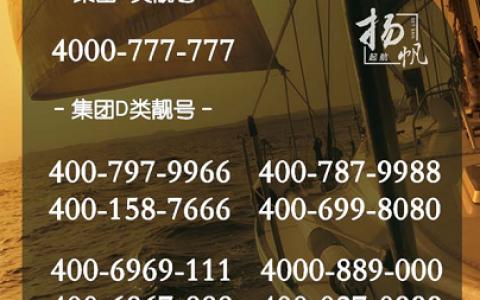 2020年8月12日:今日400电话推荐