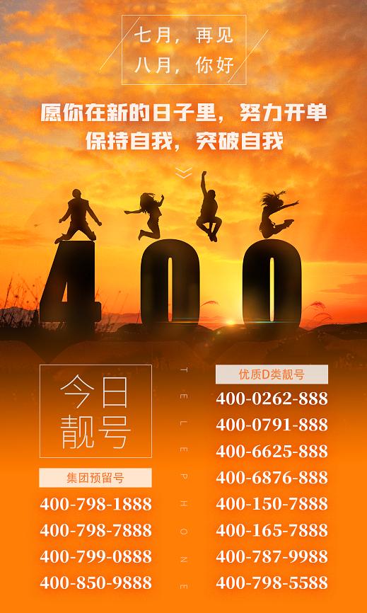 """020年8月3日:今日400电话推荐"""""""
