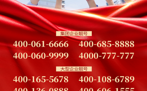 2020年9月16日:今日400电话推荐