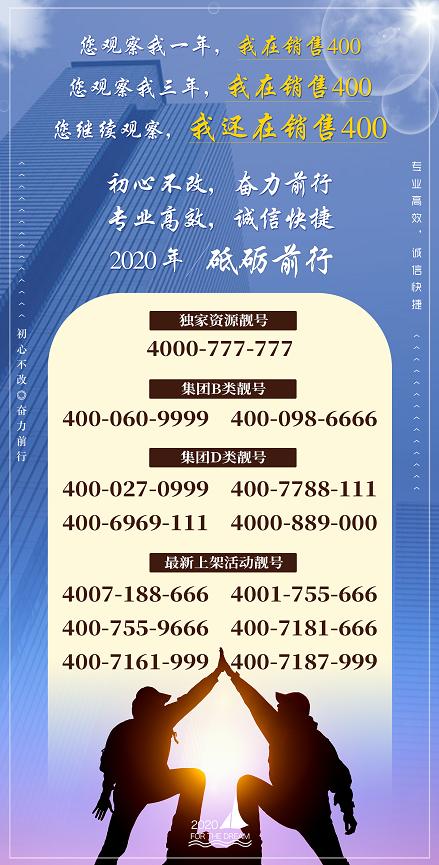 """020年9月17日:今日400电话推荐"""""""