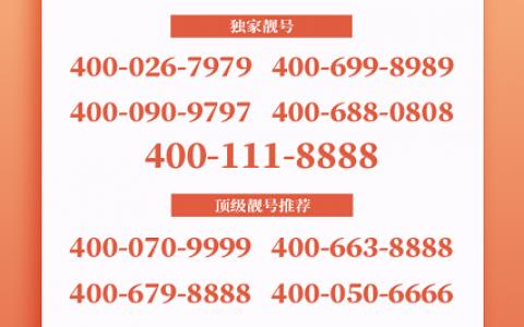 2020年9月23日:今日400电话推荐