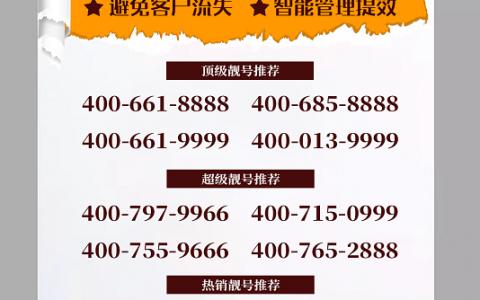 2020年9月24日:今日400电话推荐