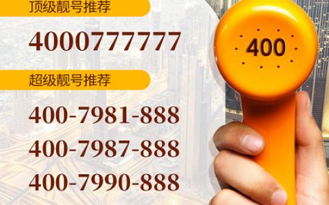 2020年9月25日:今日400电话推荐