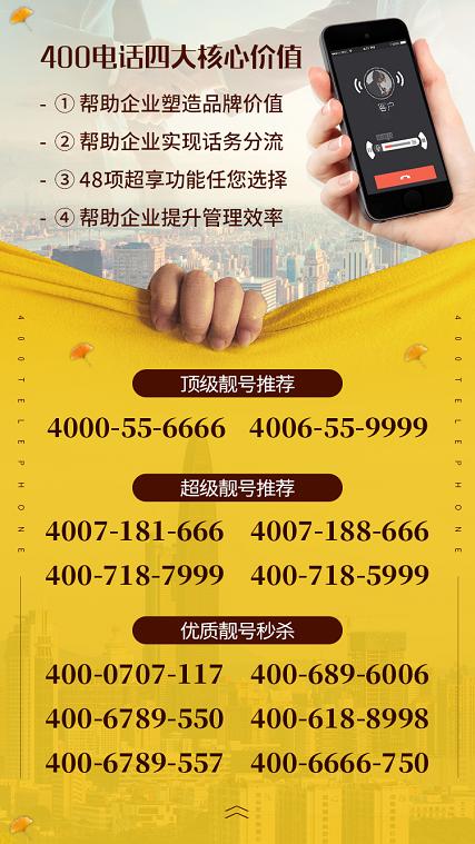 """020年9月27日:今日400电话推荐"""""""